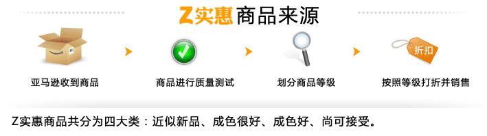 亚马逊中国:Z实惠上线试运营