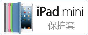 iPadmini保护套