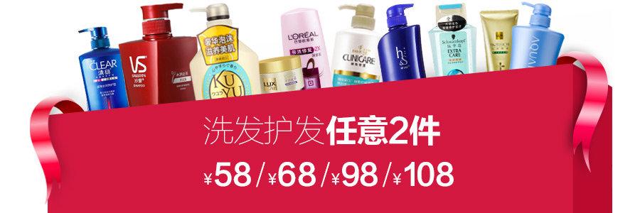 亚马逊中国:洗护发新年特惠 成双成对 任意两件58元起