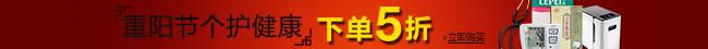 重阳节下单5折