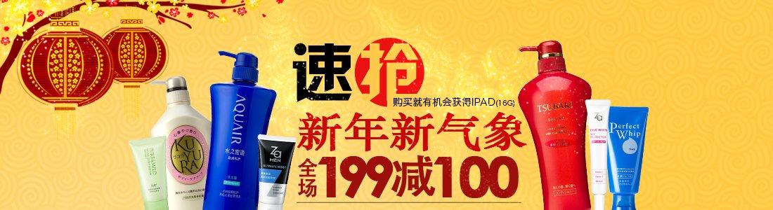 亚马逊中国:资生堂日 满199减100