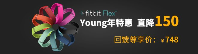 fitbit flex 直降再优惠