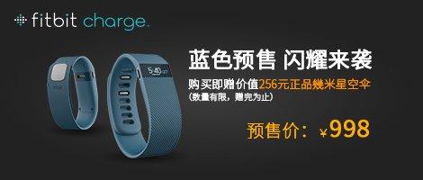 fitbitcharge蓝色预售