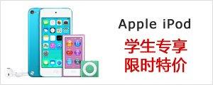 iPod开学季-亚马逊