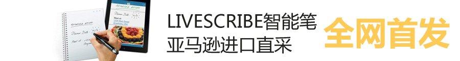 livescrib首发