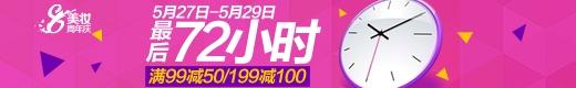 美妆8周年庆最后72小时 满199减100