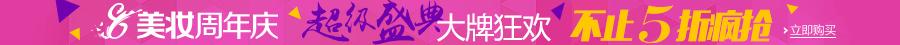 美妆8周年庆大牌狂欢不止5折疯