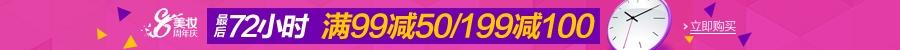 美妆8周年庆最后72小时全场满199减100