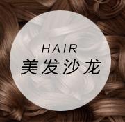 美发馆-我的专属美发沙龙