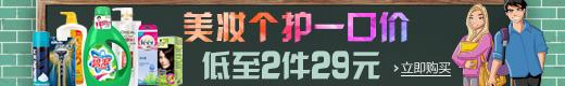 开学特惠季 2件29元/49元/79元/99元/149元