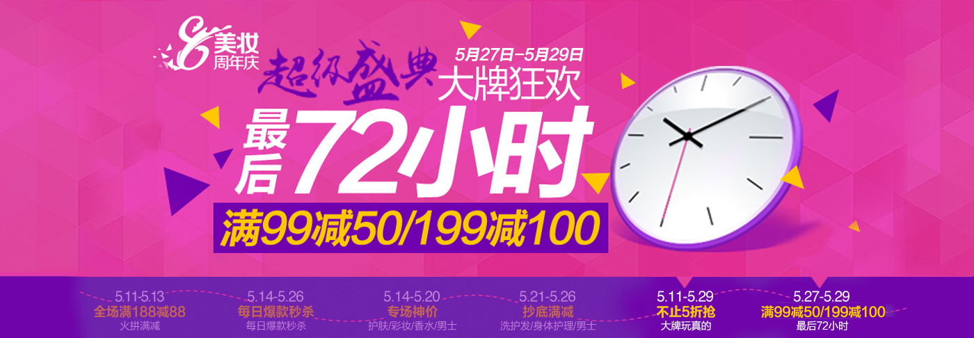 72小时狂欢!美妆周年庆 满99-50、满199-100