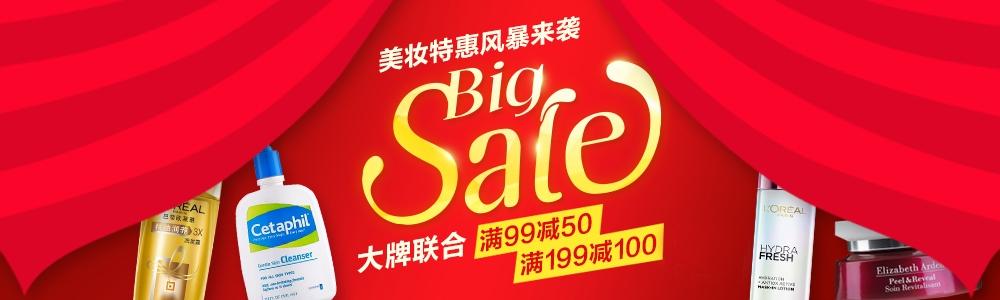亚马逊中国: 美妆特惠 大牌联合满99减50 199减100