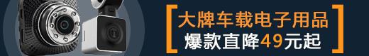 春节不打烊-大牌行车记录仪直降低至49元-亚马逊中国