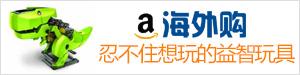 亚马逊海外购-robot