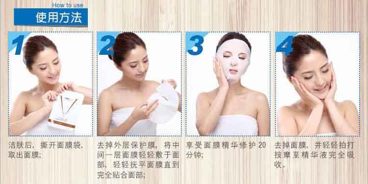 使用方法: 洁肤后,撕开面膜袋