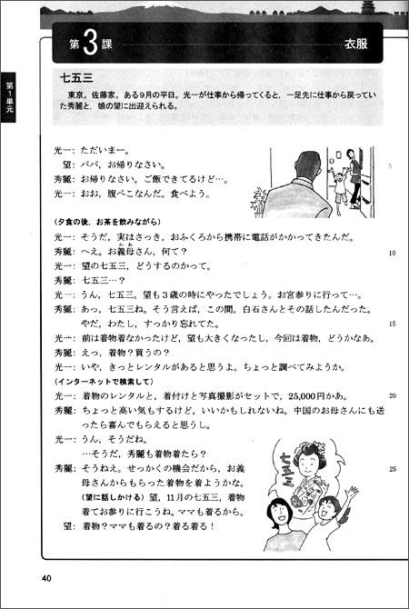 新版中日交流标准日本语:高级