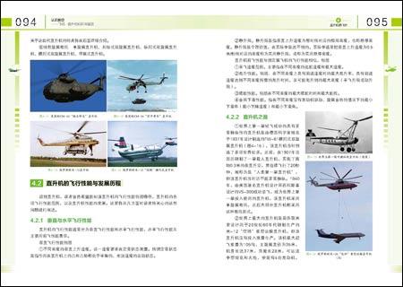 认识航空:飞机•直升机知识与鉴赏