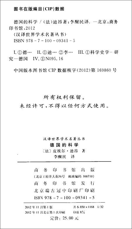 汉译世界学术名著丛书:德国的科学