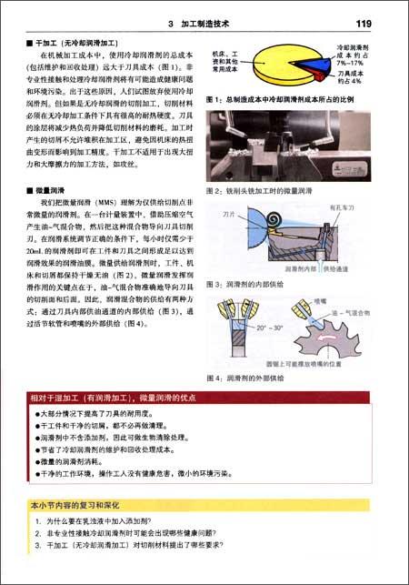 机械制造工程基础