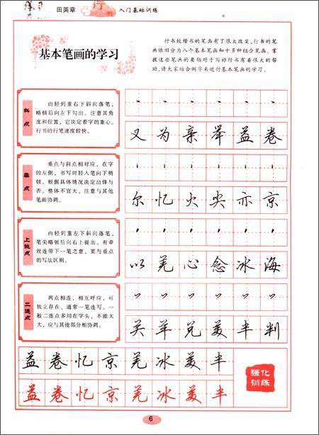 华夏万卷:田英章行书入门基础训练