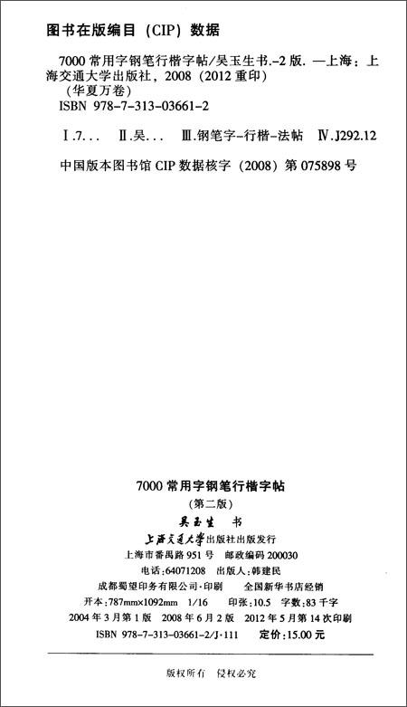 华夏万卷•7000常用字钢笔行楷字帖