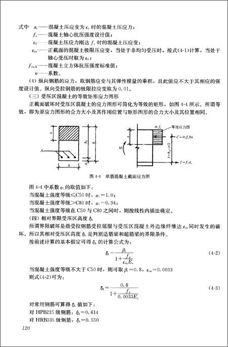 2013年全国一级注册建筑师考试培训辅导用书:3.建筑结构