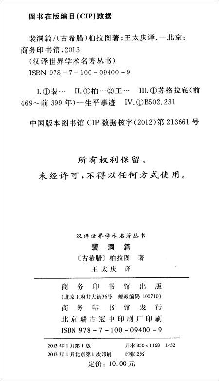 汉译世界学术名著丛书:裴洞篇