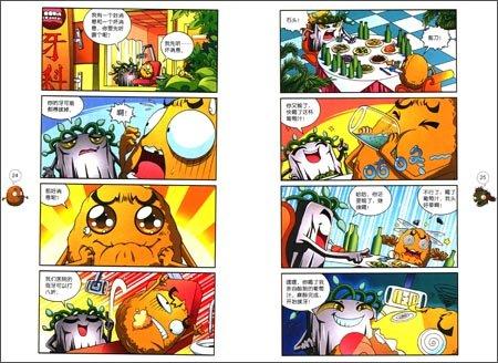 植物大战僵尸极品爆笑漫画:危险模仿秀