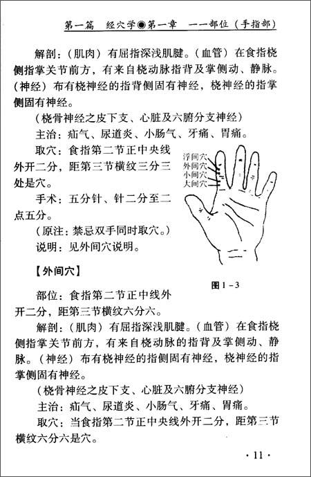 董氏奇穴针灸学