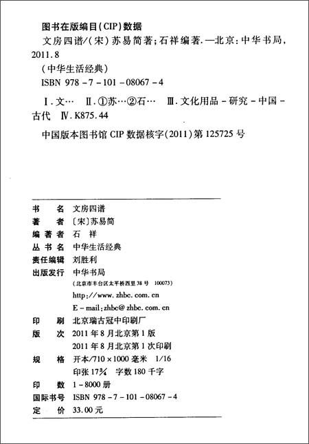 中华生活经典:文房四谱