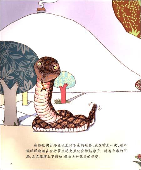 《沈石溪动物绘本:舞蛇》 沈石溪, 奇剑【摘要 书评