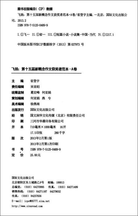 飞扬:第十五届新概念作文获奖者范本•A卷