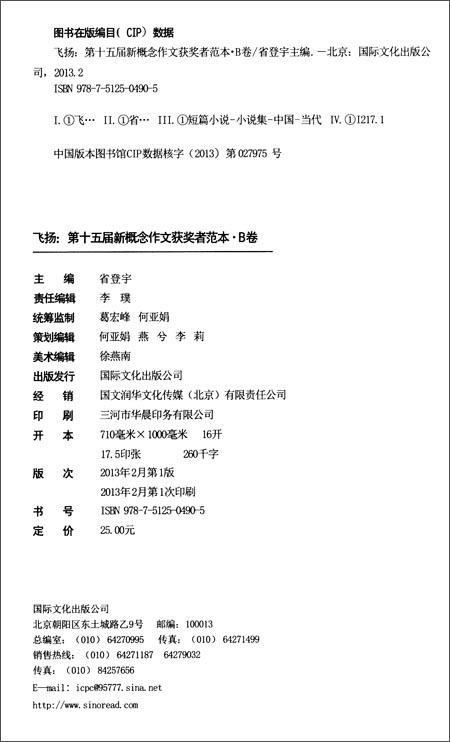 飞扬:第十五届新概念作文获奖者范本•B卷
