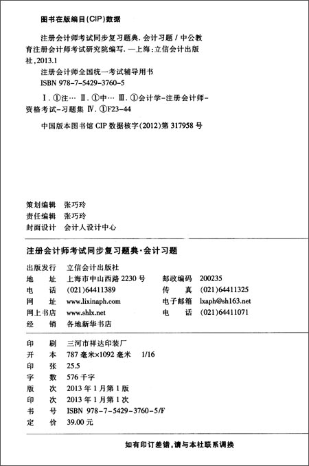中公•会计人•注册会计师考试同步复习题典:会计习题