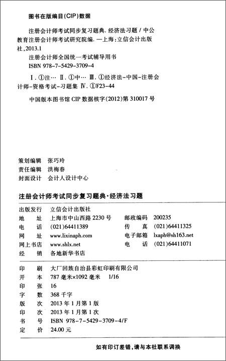 中公•会计人•注册会计师考试同步复习题典:经济法习题
