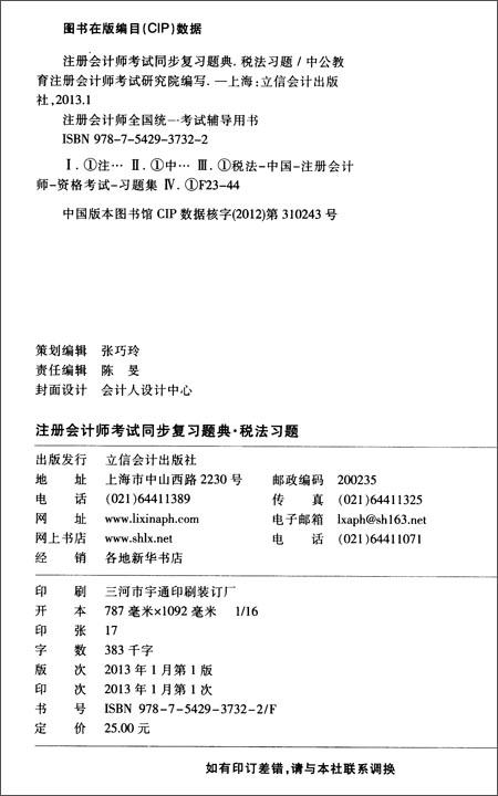 中公•会计人•注册会计师考试同步复习题典:税法习题