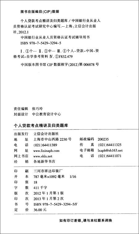 中公•金融人•中国银行业从业人员资格认证考试辅导用书:个人贷款考点精讲及归类题库