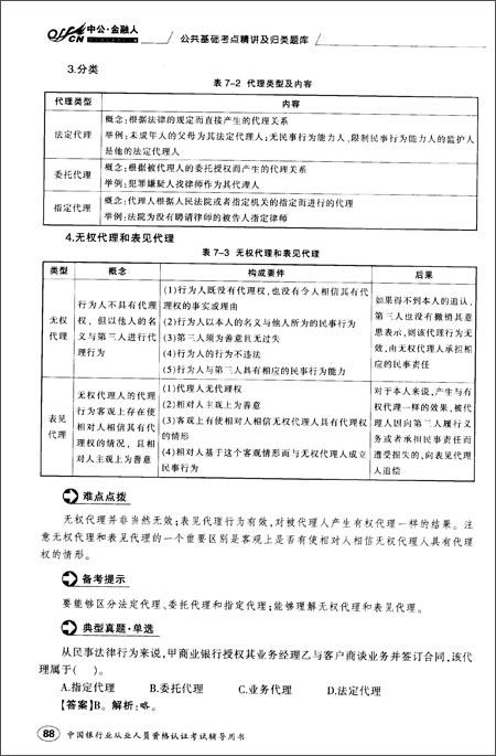 中公•金融人•中国银行业从业人员资格认证考试辅导用书:公共基础考点精讲及归类题库