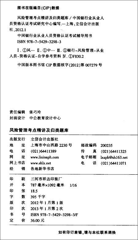 中公•金融人•中国银行业从业人员资格认证考试辅导用书:风险管理考点精讲及归类题库