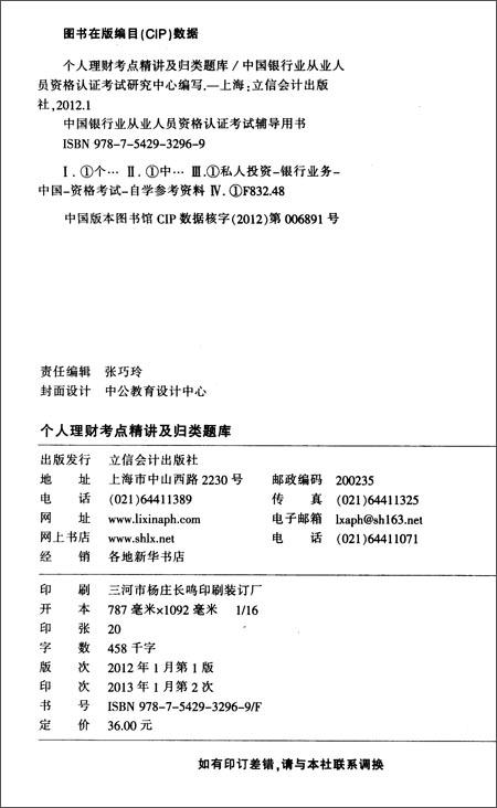 中公•金融人•中国银行业从业人员资格认证考试辅导用书:个人理财考点精讲及归类题库
