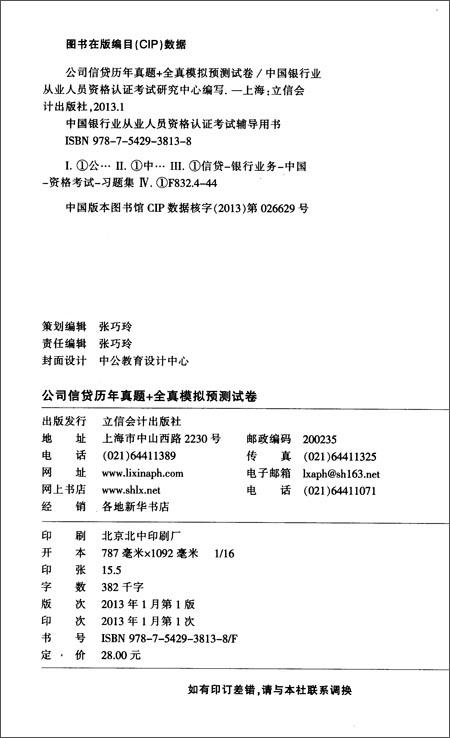 中公•金融人•中国银行业从业人员资格认证考试辅导用书:公司信贷历年真题+全真模拟预测试卷