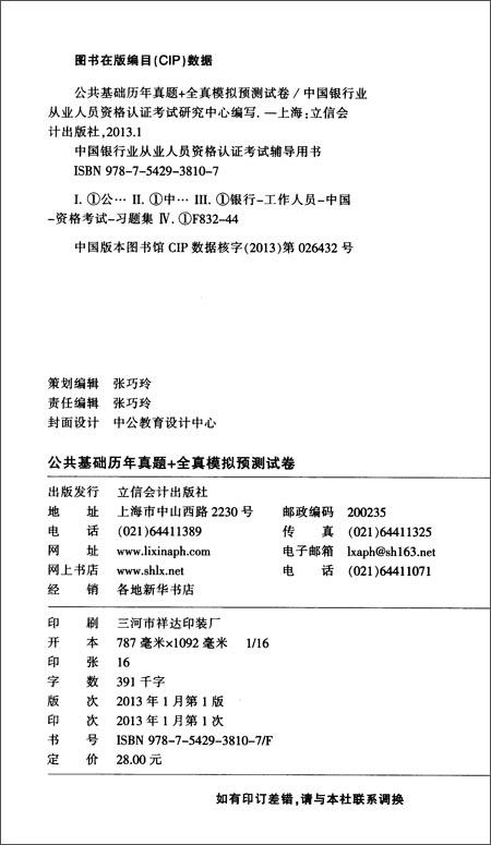 中公•金融人•中国银行业从业人员资格认证考试辅导用书:公共基础历年真题+全真模拟预测试卷