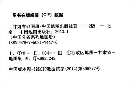 甘肃省地图册