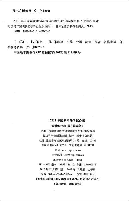 2013年国家司法考试必读法律法规汇编