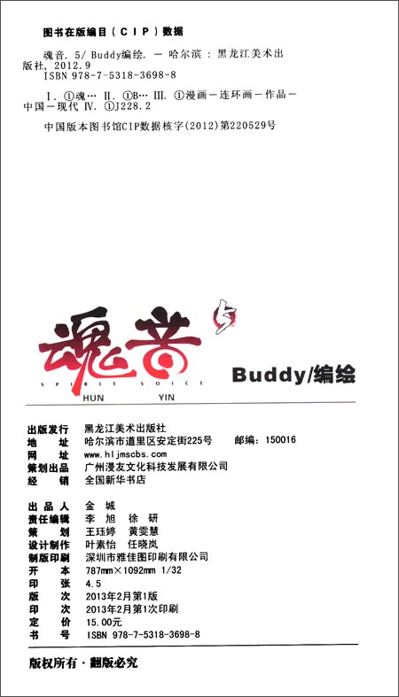 漫画SHOW精品图书系列:魂音5