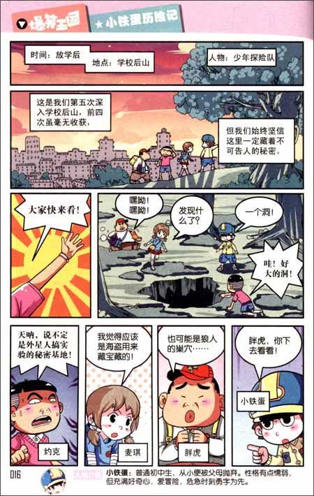 爆笑王国37