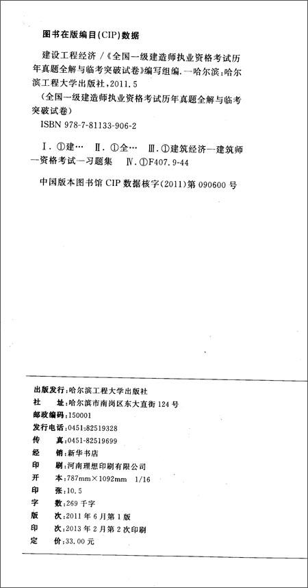 天一文化•全国1级建造师执业资格考试历年真题全解与临考突破试卷:建设工程经济