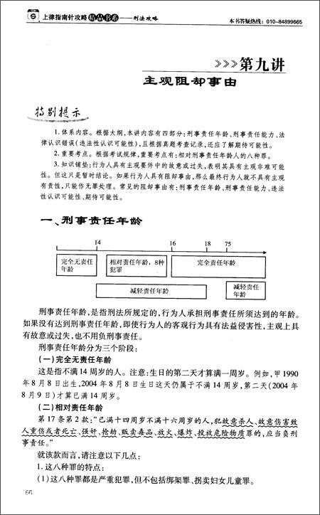 刑法攻略•两卷本:国家司法考试攻略