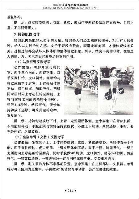 国际职业健身私教经典教程