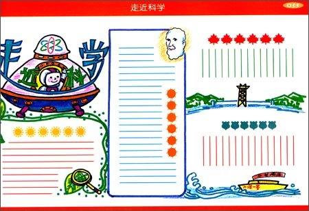 大全/美丽的手抄报花边图案/简单边框图片大全手绘/手抄报插图卡通